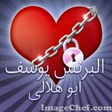يوسف ابو هلالى