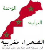 مغربي حتى النخاع