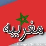 المغربيه المغربيه