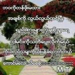 လြမ္းတတ္သူမ်ားအတြက္ အလြမ္းကဗ်ာမ်ား 25-45