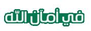 بالفيديو فهرس شامل دروس وزارة التربية الوطنية لتلاميذ البكالوريا 1415501537