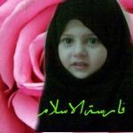 فارسة الاسلام