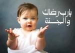 نور القرآن
