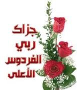 حروف الجر  عرض بوربوينت شيق إهداء المعلم القدوة 2583005233