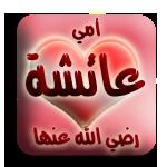 تلميذة الشيخ محمد حسان *