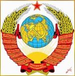 Коммунист