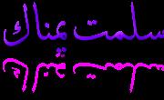 الفساد وأليات محاربته بعربية والأنجلزية 4159777794