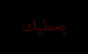 صور ترحيب و تهاني و تبريكات متحركة روعة 4279287829