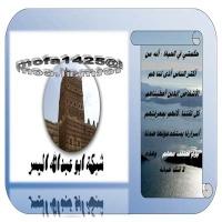 شبكة أبو عبدالله اليسر