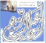 أحمد سالم السباعي
