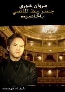 marwan_maroc