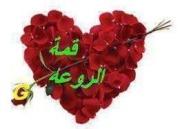 عروسان سوريان يحتفلان بزفافهما بين أنقاض حمص.. الحب أقوى من الحرب 75926660
