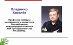 Киселев Владимир Дмитриев