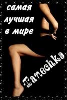 Tanushka