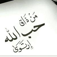 اسلامــــــــــــنا اولا 6130-59
