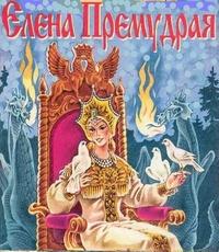 Елена-Премудрая