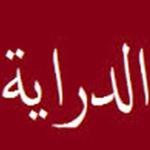 أبو إسحاقَ العَشْرِيُّ