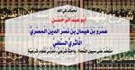 أبو عبد الرحمن المصري