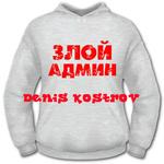 Denis_Kostrov