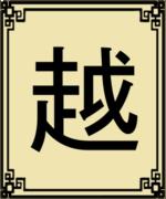 Royaume de Yue