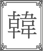 Marquisat de Han