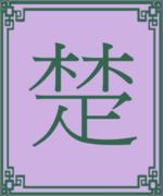 Royaume de Chu