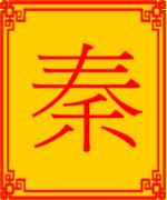 Duché de Qin