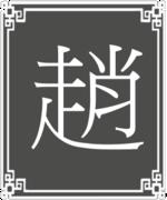 Marquisat de Zhao