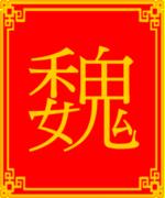 Etat de Wei