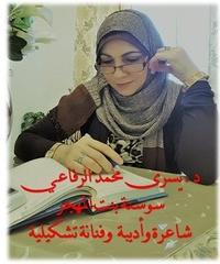 سوسنة بنت المهجر