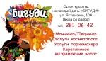 """Парикмахерская """"Бигуди"""" 2947-38"""