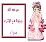فاطمة صبحى عبد السلام