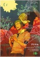Sanji (Kiiro) & Areru