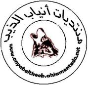 شعار منتديات أنياب ا