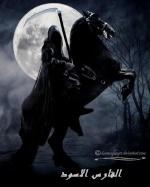 الفارس الأسود