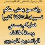 ابو جواد الشامي