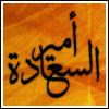 فداك أبي و أمي يا رسول الله 16020-34