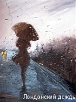 Лондонский Дождь