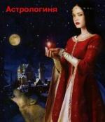 Астрологиня