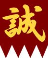 Okita Soji
