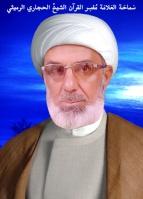 الشيخ الحجاري