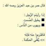 Abd el Salam