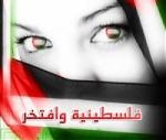 فلسطينيه وأفتخر