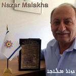 مقالات الكاتب الكلداني/نزار ملاخا 39-82