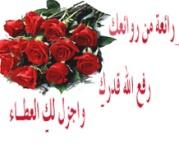 مسابقة رمضان الكريم 1430 ه (الاسئلة) 719936