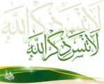 حزين الإسلام