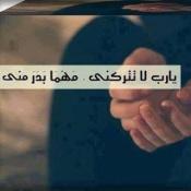 احبك ربى 1
