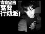 Williewang 王俊杰